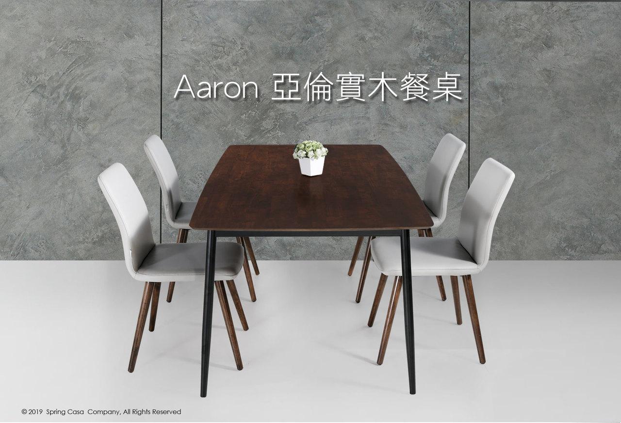 實木餐桌推薦|Aaron 亞倫實木餐桌|睡眠王國集團