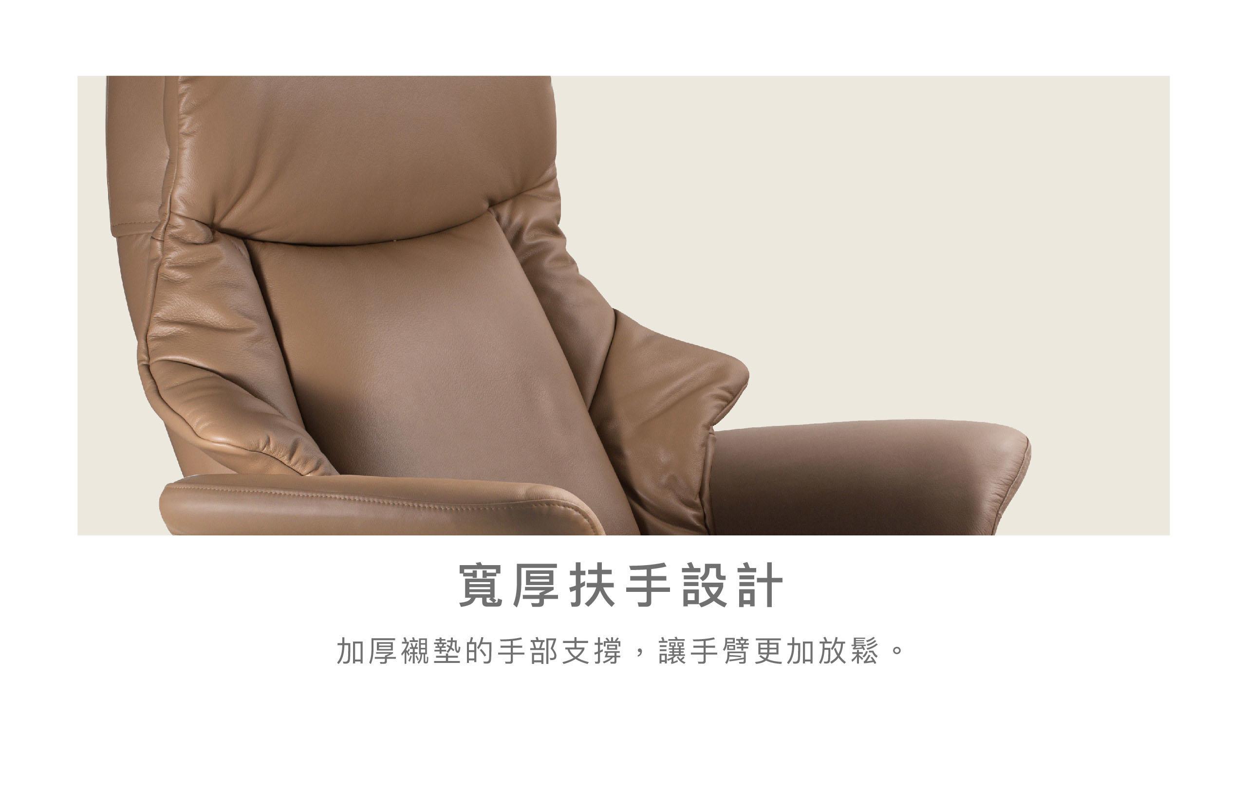 全能休閒椅 lounge chair Angelo 睡眠王國集團