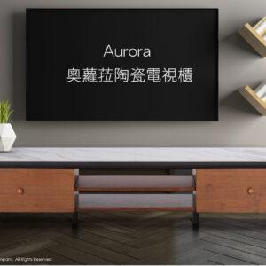 收納櫃推薦|Aurora 奧蘿菈陶瓷電視櫃|睡眠王國集團