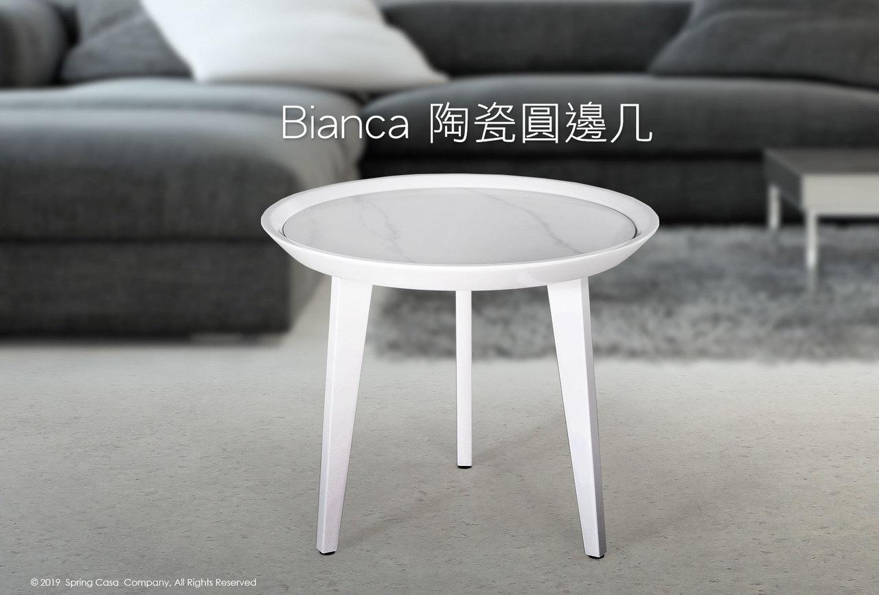 陶瓷茶几推薦|Bianca 比昂卡陶瓷圓邊几|睡眠王國集團