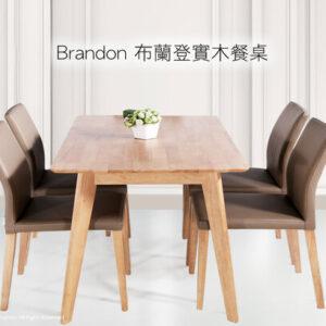 餐桌椅推薦|Brandon 布蘭登實木餐桌|睡眠王國集團