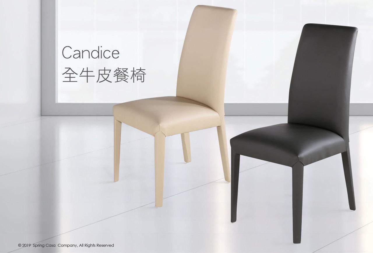 實木餐桌推薦|Candice 坎蒂絲全牛皮餐椅|睡眠王國集團