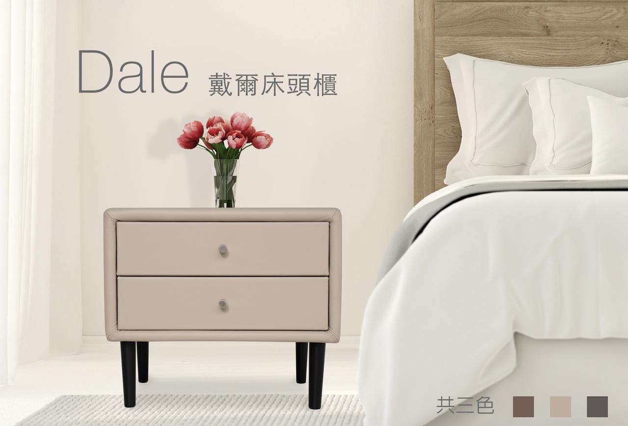 櫃類推薦 Dale 戴爾Ⅱ全牛皮床頭櫃(共三色) 睡眠王國集團