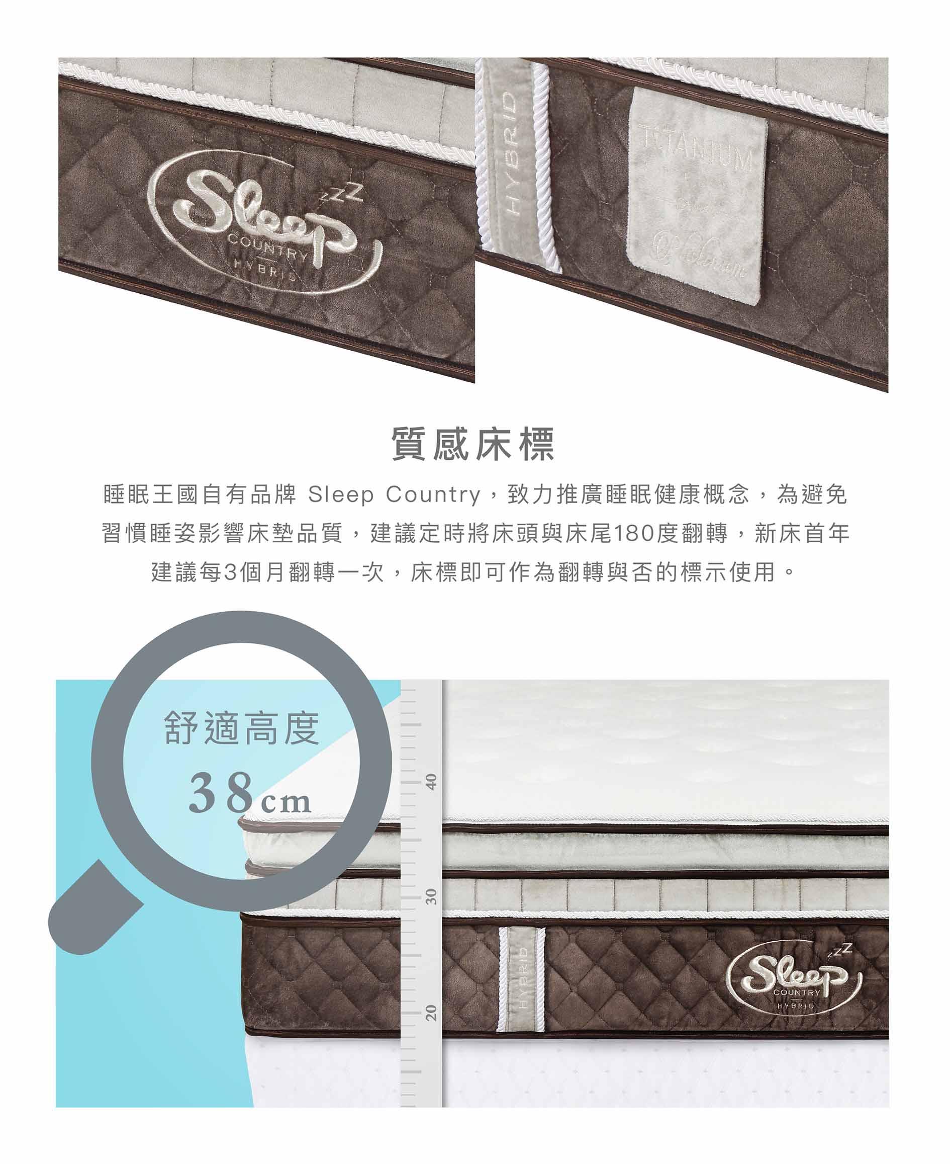 健康床墊mattress 鈦合金 HYBRID PLATINUM 鉑金 睡眠王國集團