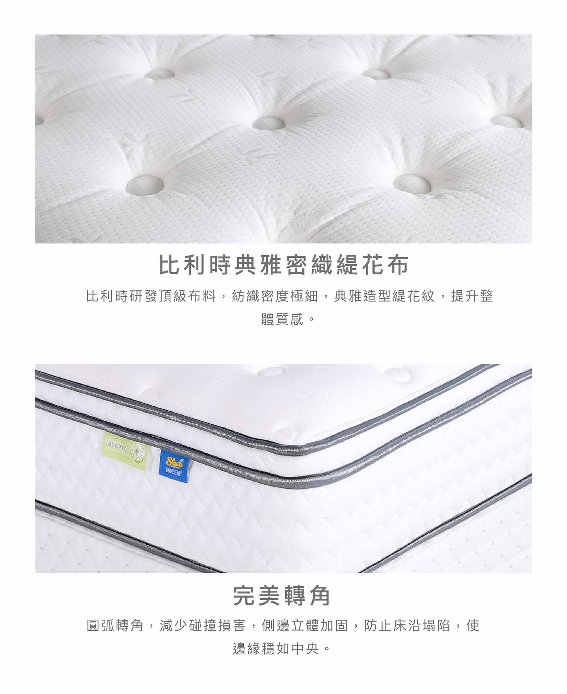健康床墊mattress 瑞格名床 新浪漫曲 睡眠王國集團