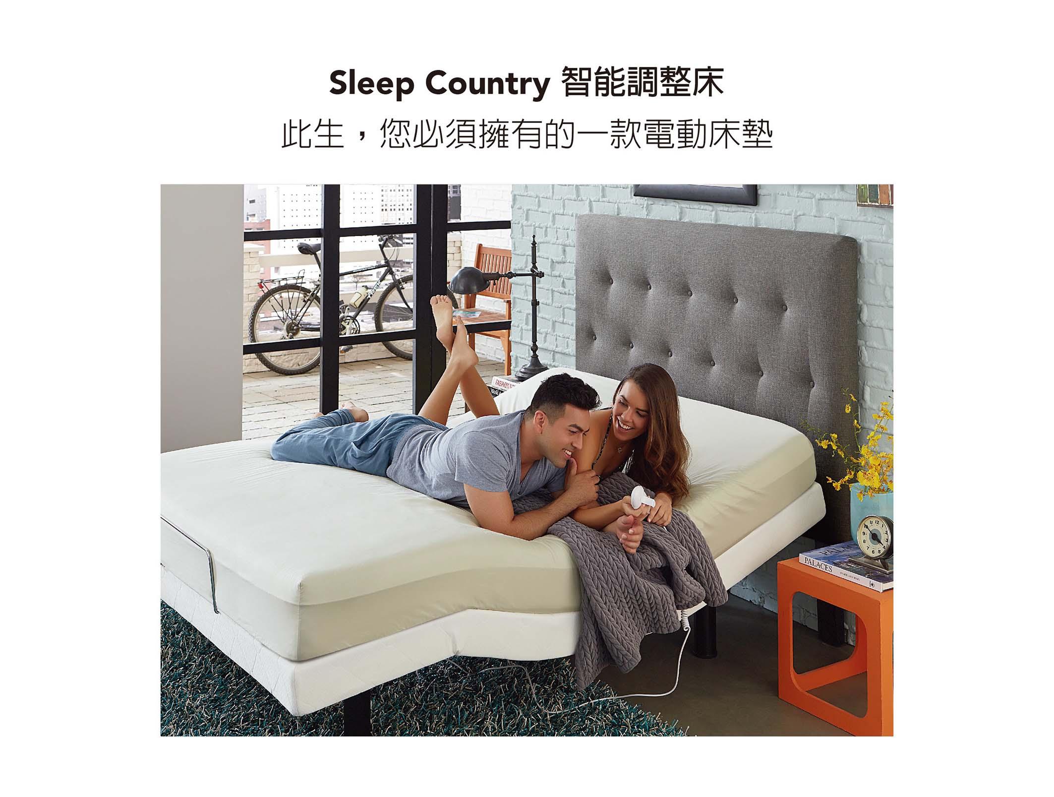 Sleep Country 智能調整床|SMART-303|睡眠王國集團