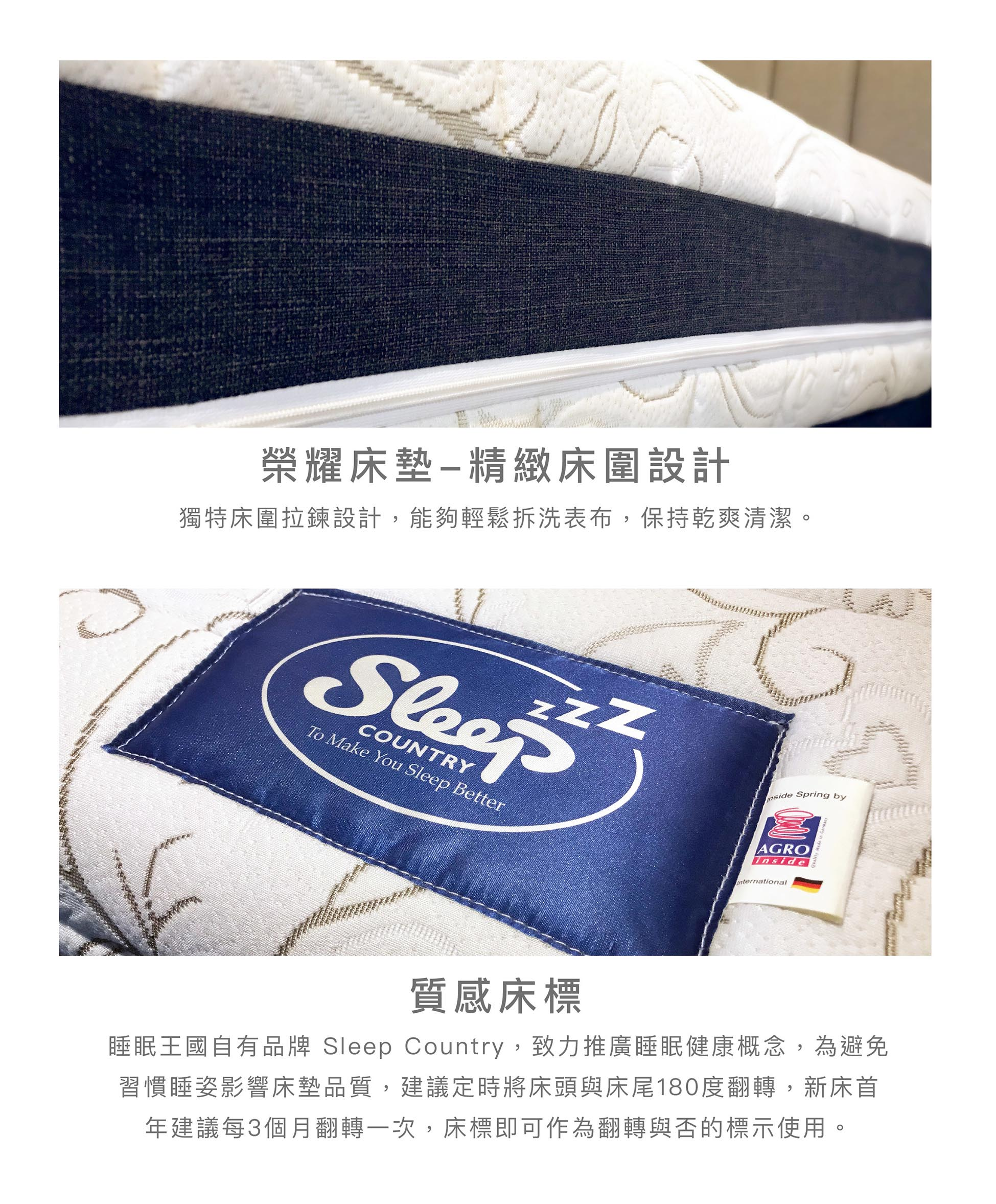 Sleep Country 智能調整床|SMART-801|睡眠王國集團