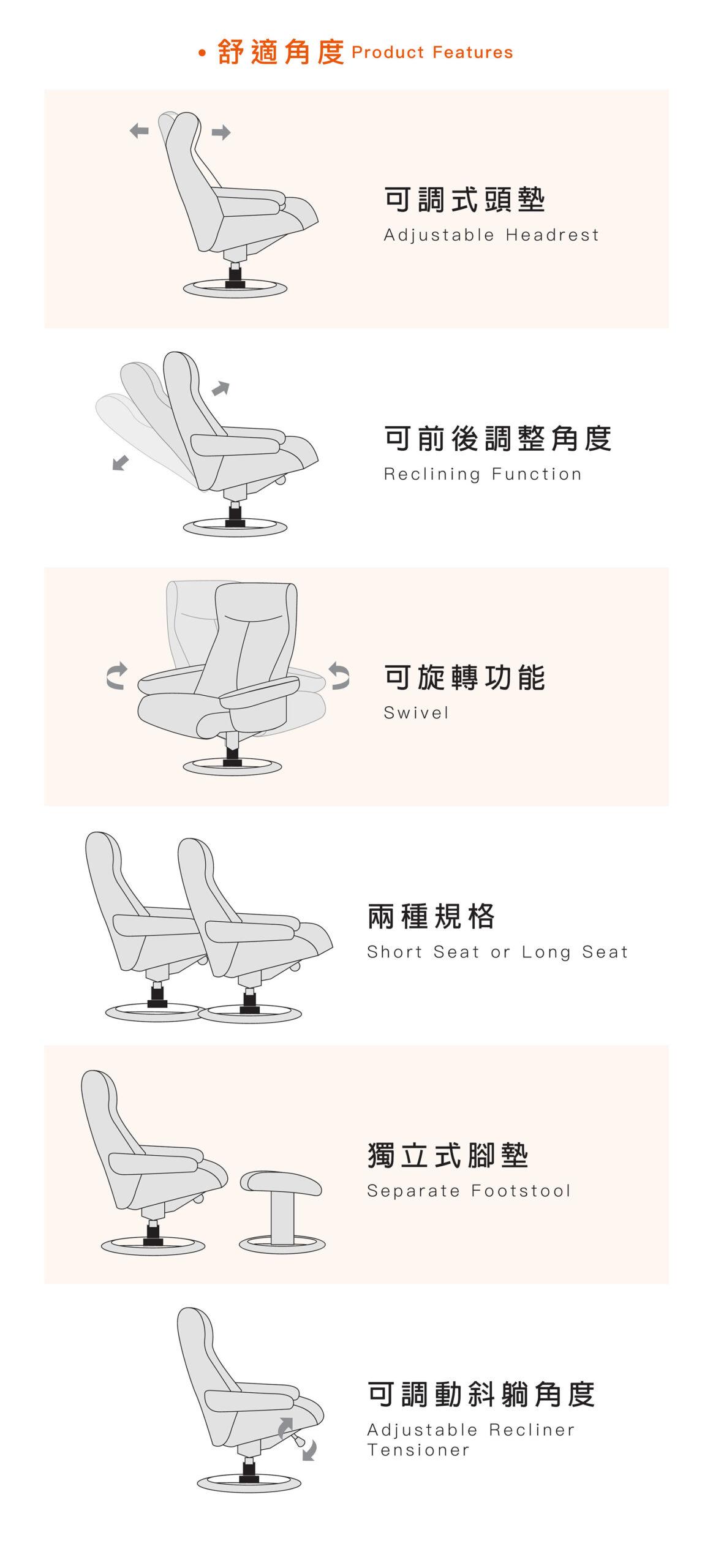 全能休閒椅 lounge chair Viva 睡眠王國集團